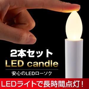 安心のLEDローソク2本組 火を使わないろうそく LEDろうそく 熱くないろうそく 電池式ロウソク 倒れても安心 matsucame