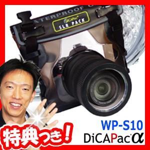 ディカパックα 一眼レフカメラ防水防塵ケース (大) WP-S10 一眼レフ防水ケース カメラ防水ケース  ディカパックアルファ 一眼レフ用防水ケース|matsucame