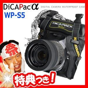 ディカパックα 一眼レフカメラ防水防塵ケース 小 WP-S5 一眼レフ防水ケース カメラカバー  ディカパックアルファ 一眼レフ用防水ケース デジタルカメラ|matsucame