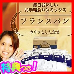 siroca シロカ SHB-MIX1280 毎日おいしいお手軽食パンミックス フランスパン(1斤用×10袋入) ホームベーカリー用食パンmix SHB-122 SHB-712[6月中旬入荷予定]