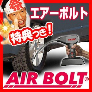 エアーボルト ハンディタイプ 電動空気入れ AirBolt 専用ポーチ+4種アタッチ付き エアポンプ エアーコンプレッサー 圧力計付き タイヤ空気入れ|matsucame