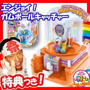 UFOキャッチャー 電動クレーンゲーム ボール10個付き ガムボールキャッチャー ボールをクレーンキャッチ matsucame