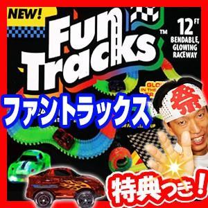 ファントラックス Fun Tracks レースカー トラック240ピース 光るカーレーストラック 付属のシールでカスタマイズ ミニ自動車レース ミニカーレース|matsucame