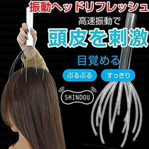 振動ヘッドリフレッシュ ぶるぶる高速振動で頭皮を刺激 ヘッドスパ 頭皮マッサージ機 頭皮ケア 頭皮マッサージ器 頭揉み ヘアマッサージ器|matsucame