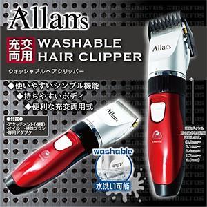 Allans 充交両用ウォッシャブルヘアクリッパー MEBM-25 電動バリカン 4種のアタッチメント付き 充電式バリカン 散髪 刈り上げ 坊主頭 水洗い|matsucame