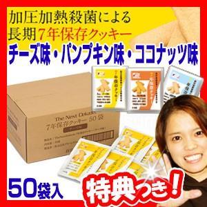 The Next Dekade 7年保存クッキー 50袋入り チーズ味 パンプキン味 ココナッツ味 ...