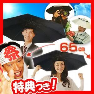 頭につける日傘 男性日傘 女性用日傘 両手が使える 帽子傘 かぶる傘  男女兼用 日よけ 日焼け防止 遮光 遮熱 メンズ日傘 農作業傘