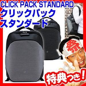 クリックパック スタンダード CLICK PACK STANDARD 盗難防止リュック TSAロック搭載 バックパック デイパック リュック 撥水加工 スマートバッグ|matsucame