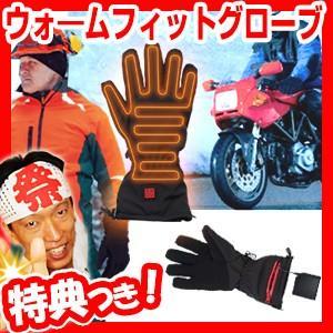 ウォ―ムフィットグローブ ヒーター内蔵手袋 充電式ヒーターグローブ ほかほか手袋 ホットグローブ ヒートグローブ 温熱グローブ 温熱手袋|matsucame