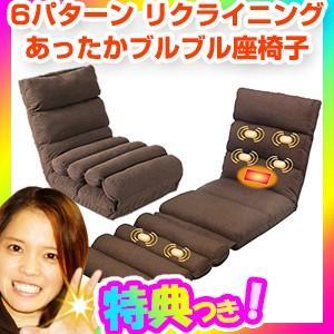 6パターン リクライニング あったかブルブル座椅子 温熱ヒーターつきマッサージチェア 電動マッサージチェアー リクライニングチェア 電動マッサージ座椅子|matsucame