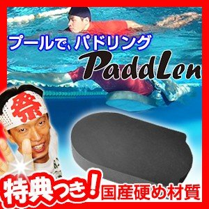 PADLLEN パドレン ダブル 70mm厚 パドリング練習用ボード 日本製 ボディーボード練習 サーフィン パドリング練習ボード|matsucame