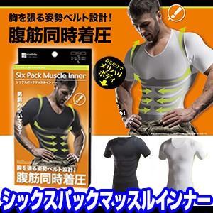 シックスパックマッスルインナー 着圧下着 補整下着 腹筋サポート 姿勢サポート 着圧サポートインナー メンズインナー matsucame