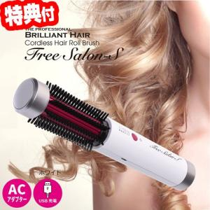 コードレスヘアロールブラシ Free Salon-S ACアダプタ付 フリーサロンS USB充電式 カールブラシアイロン ロールブラシアイロン む|matsucame