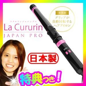 ラクルリンジャパンプロ 日本製 クリップ自動回転カールアイロン 40℃〜200℃ カーリングアイロン 簡単自動巻き 28mm 自動カールアイロン ヘアアイロン か|matsucame