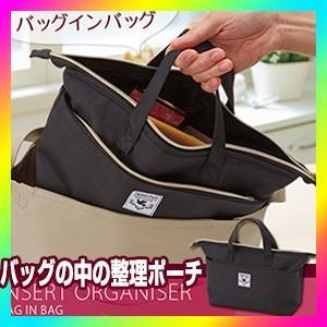 ★最大31倍+クーポン★ バッグの中の整理ポーチ ミニトートバッグ  バッグインバッグ 小物収納 インナーポーチ バッグの中の整理に 整理バッグ インナーバッグ|matsucame