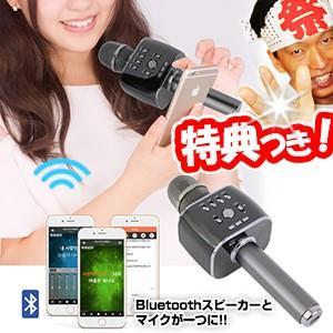 スマホカラオケマイク スピーカー付き カラオケ MP-30 Bluetoothでワイヤレス接続 マイクカラオケ スマホカラオケ 家庭用カラオケ インターネットカラオケ|matsucame