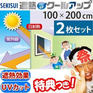 2枚組 SEKISUI セキスイ 遮熱クールアップ 100x...