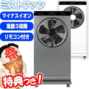 ミストファン SKJ-WM40MF(K) SKJ-WM40MF(W) マイナスイオン機能 冷風機 冷風器 涼風器 扇風機 加湿器 SKJ-WM40MF-K SKJ-WM40MF-W[ブラック6月上旬入荷]|matsucame