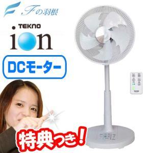 テクノイオン搭載フルリモコンDCリビング扇風機 KIFI-372DC Fの羽根 DCモーター搭載30cm5枚羽根 DC扇風機 マイナスイオン KIFI372DC matsucame