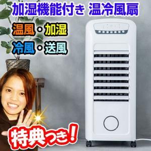 スリーアップ HC-T1802-WH 加湿機能付温冷風扇ヒート&クール リモコン付 タンク5.5L 暖房ヒーター 温風加湿冷風送風 涼風扇 冷風機 加湿器 扇風機|matsucame