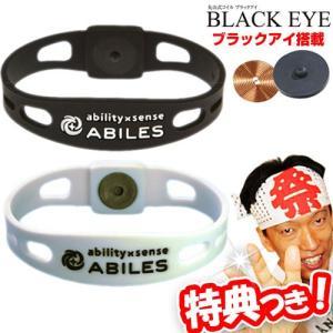 アビリスプラス ブレスレット 丸山式コイル ブラックアイ搭載 ABILES PLUS ブラック ホワイト 一般医療機器 日本製 プロアスリート愛用 丸山式コイル|matsucame