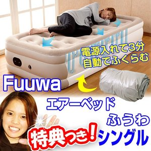 エアーベッド ふうわ Fuuwa電動3分でふくらむエアーベッド■商品特長電源コードをさしてボタンを押...