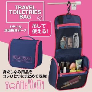 トラベル洗面用具ポーチ はっ水加工 化粧ポーチ トラベルポーチ 収納ポーチ 旅行用品 トラベル用品|matsucame