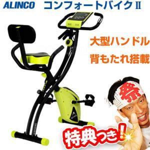 ALINCO アルインコ AFB4309GX コンフォートバイク2 フィットネスバイク 自転車漕ぎ クロスバイク エクササイズバイク 折りたたみ 背もたれ付 に|matsucame