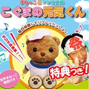 動くぬいぐるみ おもちゃ かわいい クマのぬいぐるみ 子熊の元気くん くま ぬいぐるみ 人形 可愛い|matsucame