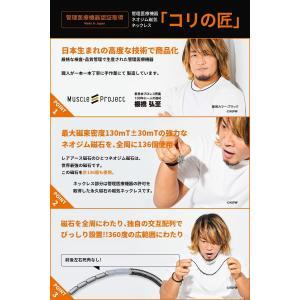 マッスルプロジェクト 磁気ネックレス コリの匠 MP-JN01 ブラック シルバー 男女兼用 コリ匠 ネオジム磁石 日本製 管理医療機器|matsucame|04