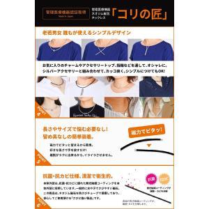 マッスルプロジェクト 磁気ネックレス コリの匠 MP-JN01 ブラック シルバー 男女兼用 コリ匠 ネオジム磁石 日本製 管理医療機器|matsucame|05