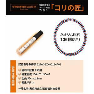 マッスルプロジェクト 磁気ネックレス コリの匠 MP-JN01 ブラック シルバー 男女兼用 コリ匠 ネオジム磁石 日本製 管理医療機器|matsucame|06