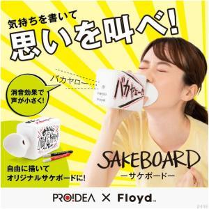 SAKEBOARD サケボード 描いて叫んでストレス発散 全面ホワイトボード素材 消音効果 大声で叫べる 応援グッズ 叫びの壺 と同じ使い方 プロイデア|matsucame|02