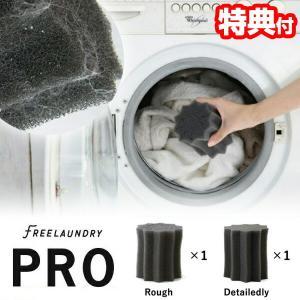 フリーランドリー プロ 2個入(粗目1+細目1) 日本製 洗濯機に入れるだけ ペット 抜け毛 ランドリースポンジ ゴミ取りスポンジ FREELAUNDRY PRO ヒルナンデス matsucame