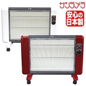 サンラメラヌーボー SL-610 遠赤外線暖房機 電気ヒーター 電気暖房機 クリーンな省エネ暖房 赤外線暖房器 遠赤外線輻射熱 遠赤外線ヒーター SL610