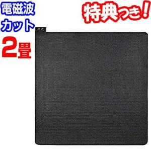 広電 電気カーペット 電磁波99%カット 2畳 CWU206D ホットカーペット 電磁波防止 ホットカーペット CWU-206D コウデン 床暖房 ホットマット 足元暖房