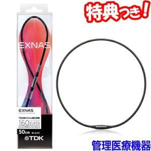 EXNAS エクナス D1 磁気ネックレス TDK 42cm 50cm 磁気治療器 日本製 男女兼用 ネオジム磁石 シリコンループ 管理医療機器 首輪 首飾り チョーカー