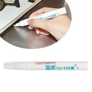 すみずみ汚れに重曹ペン110番 油汚れに最適 ピンポイントお掃除 洗剤 多機能洗剤 水垢 水回り掃除 ペンタイプ重曹