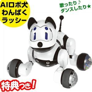 AIロボット犬 わんぱくラッシー 会話認識ロボット 音声認識人工知能搭載 犬型ロボット 動く 踊る ワンワン鳴く 動くぬいぐるみ ワンパクラッシー