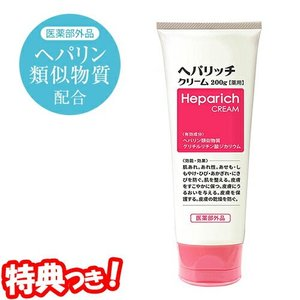 薬用 ヘパリッチクリーム 200g 医薬部外品 日本製  ヘパリン類似物質配合 無香料 無着色 アルコールフリー スキンケアクリーム