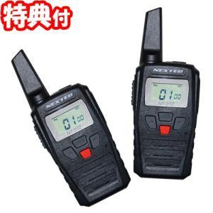 特定小電力トランシーバー 2台セット NT-21Z(W) イヤホンマイク付 無線機 2個組トランシーバー 免許不要 小型トランシーバーセット FRC NT21Z NT-21Z-W matsucame
