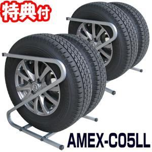 《クーポン配布中》AMEX-C05LL タイヤラック 2本収納×2ラック 大型自動車用 タイヤサイズ245〜285 タイヤ ラック スタンド 組み立て 簡単 れ|matsucame