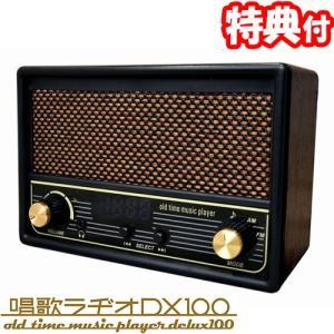 唱歌ラヂオDX100 SRDX-001  童謡 唱歌 100曲収録 唱歌プレーヤー 唱歌ラジオDX100 SRDX001 AM・FMラジオ レトロラジオ