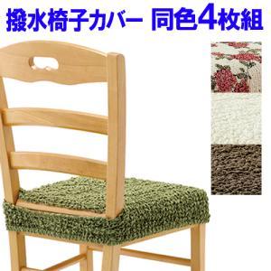 お手入れ簡単 フィットする撥水椅子カバー同色4枚組 取り付け簡単 ストレッチ素材 伸縮自在 チェアシートカバー イスカバー 椅子カバー いすカバー れ|matsucame