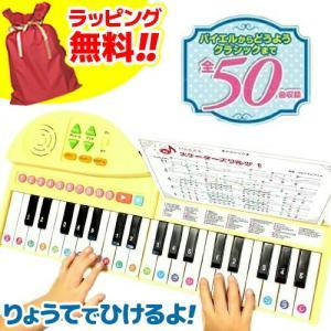りょうてでひけるよ!グランドピアノ 50曲をピアノ演奏できる 37鍵盤キーボード 両手で弾けるよ グ...