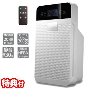 マイナスイオン空気清浄機 20畳対応 HT-BJ002 高性能3層フィルター搭載 HEPAフィルター 脱臭専用活性炭フィルター 空気清浄器 消臭器 ら|matsucame
