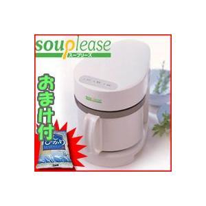 スープリーズ ZSP-1 野菜スープメーカー souplease スープメーカー スープマシン 離乳食作り  |matsucame