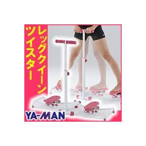 ヤーマン レッグクイーンツイスター 内転筋エクササイズマシン |matsucame
