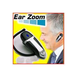 イヤーズーム EarZoom 集音器 集音機 補聴器 よりお...