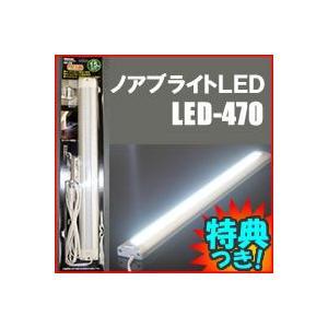 ★最大28倍+クーポン★ LED照明 省エネ照明器具 LEDライト ノアブライトLED LED-470  ノアテック  高輝度LED 蛍光灯15W相当 matsucame